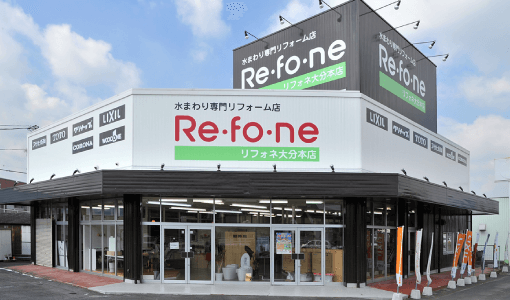 大分の工務店 SAKAI リフォーム・リノベーション事業