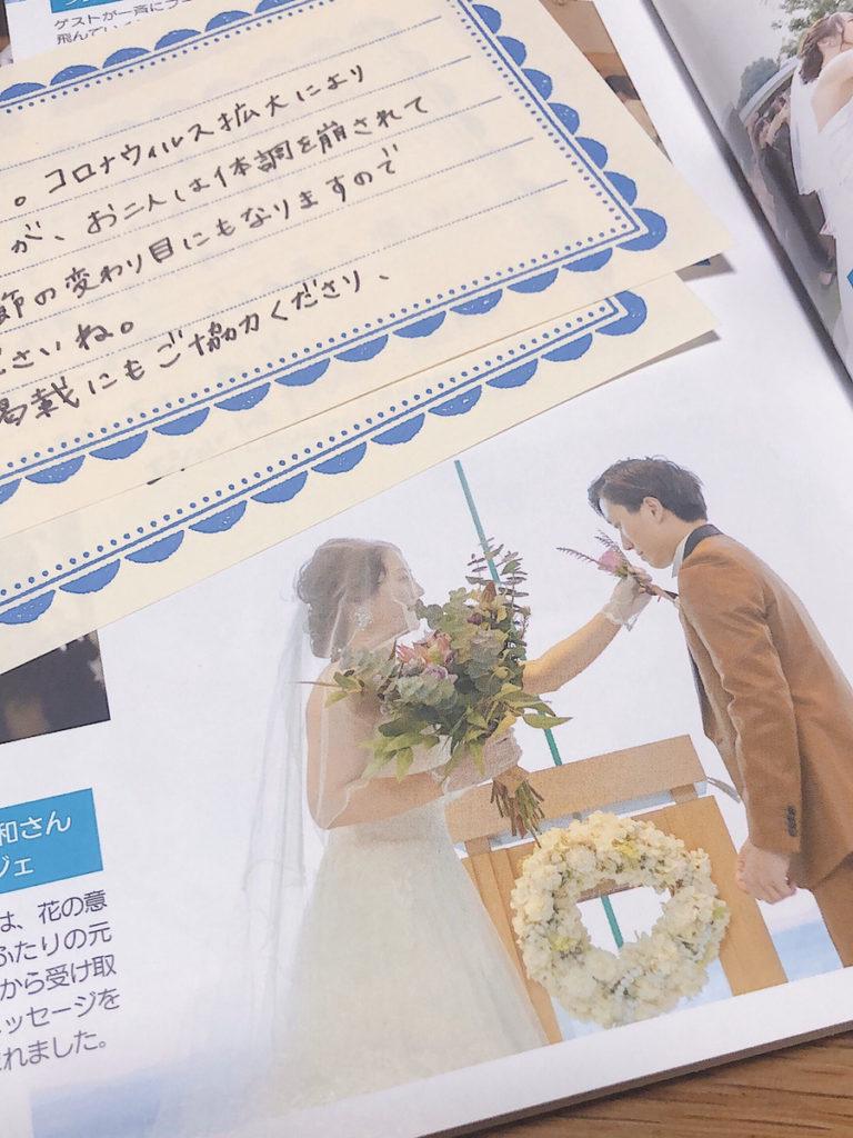 地元雑誌に結婚式の写真を掲載|繋がり|大分の工務店 坂井建設新卒採用情報ブログ