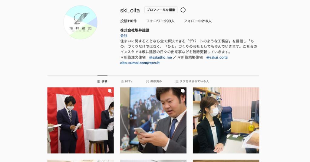 坂井建設インスタグラム 大分の工務店坂井建設採用情報ブログ