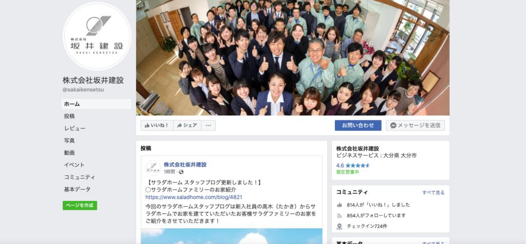 大分の工務店SAKAI株式会社採用情報ブログ|Facebook
