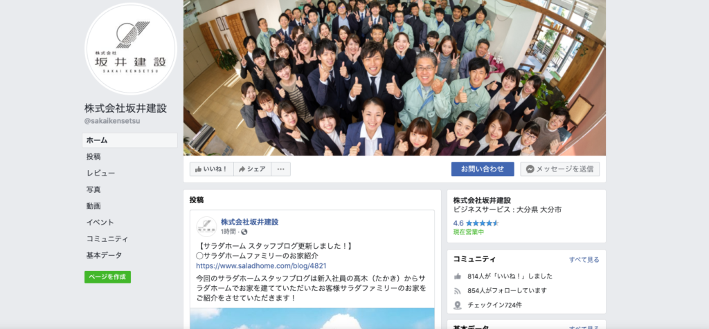 坂井建設facebook 大分の工務店坂井建設採用情報ブログ