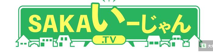 SAKAいーじゃんTV|大分の工務店坂井建設採用情報ブログ