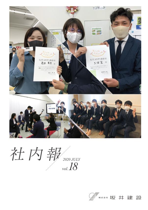 社内報 表紙|大分の工務店 坂井建設採用情報ブログ