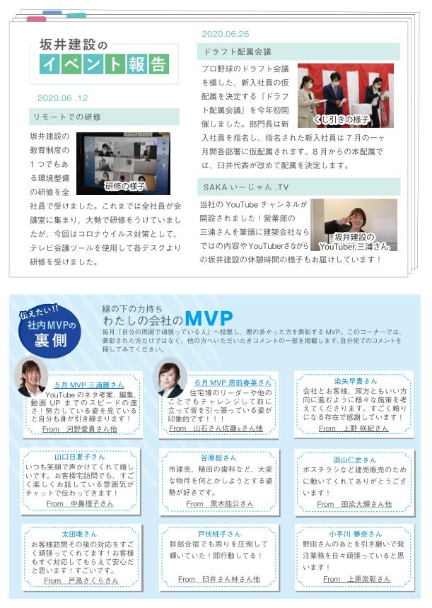 社内報 MVP・イベント報告|大分の工務店 坂井建設採用情報ブログ