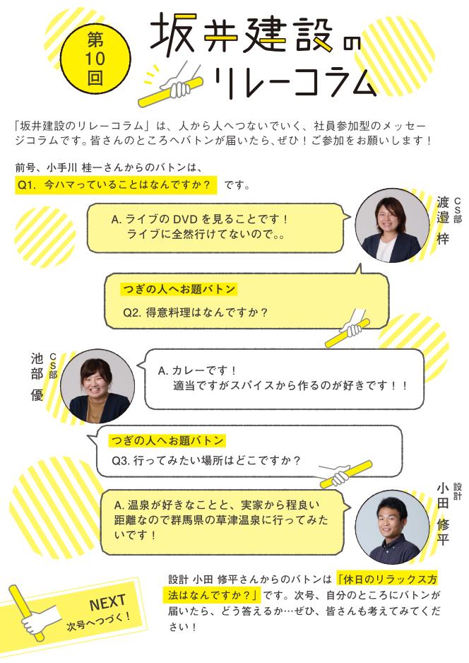 社内報 リレーコラム|大分の工務店 坂井建設採用情報ブログ
