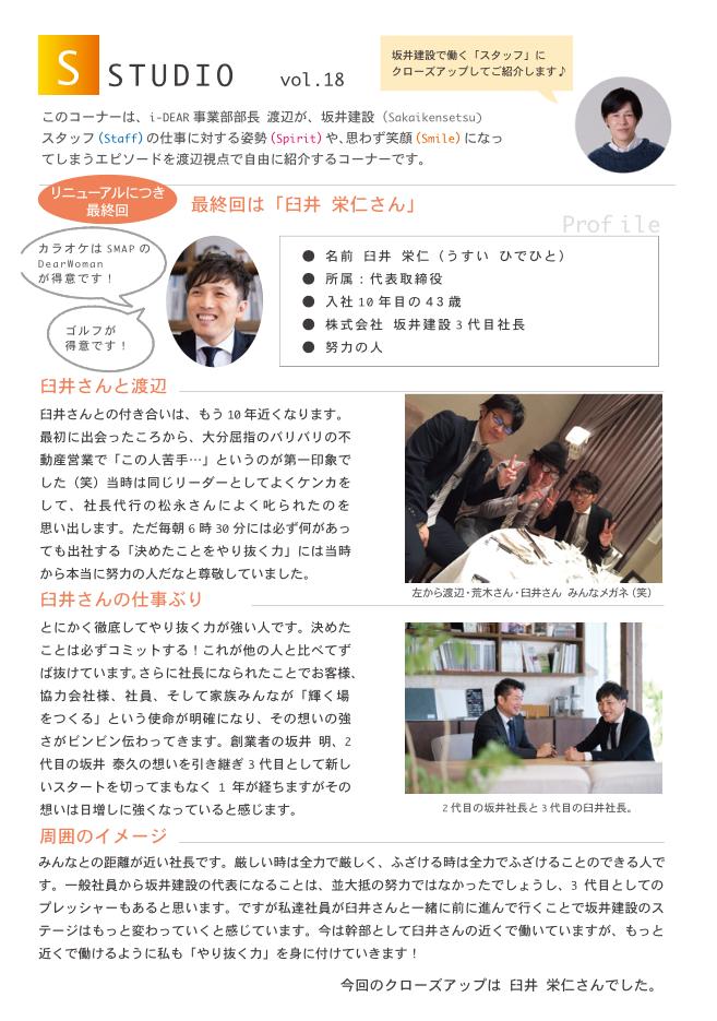 社内報 S-STUDIO|大分の工務店 坂井建設採用情報ブログ