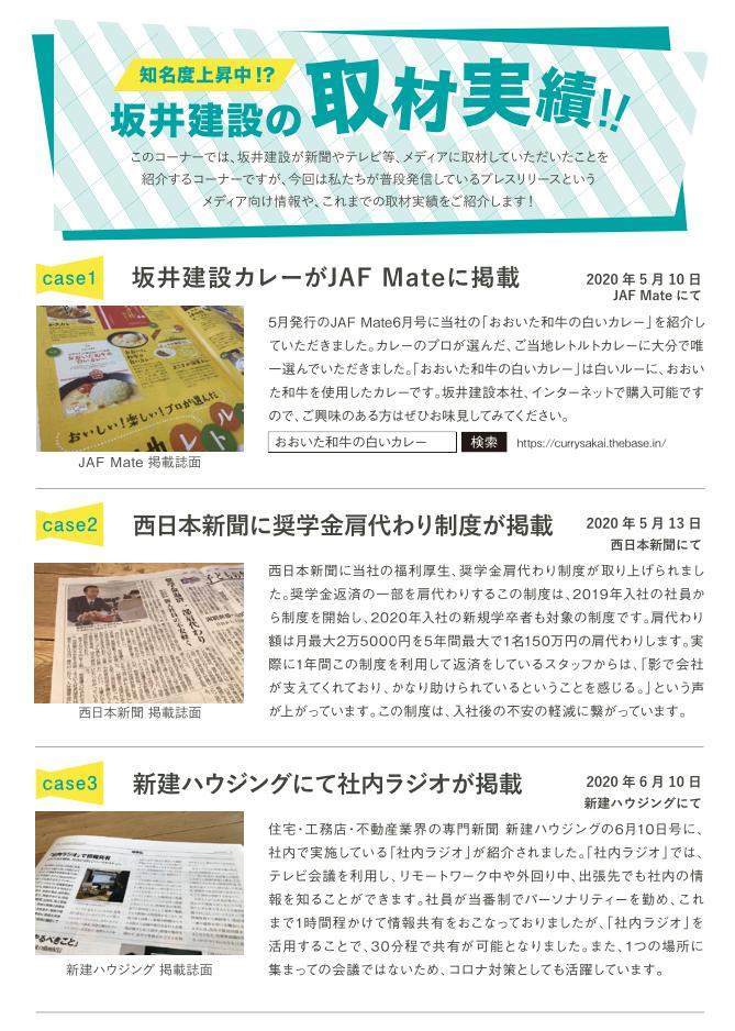 社内報 メディア掲載実績|大分の工務店 坂井建設採用情報ブログ