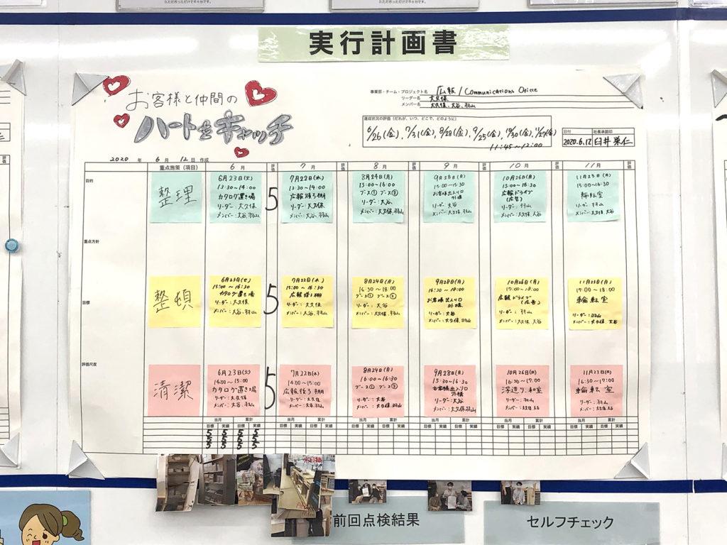 「学び」実行計画書|大分の工務店 坂井建設採用情報ブログ
