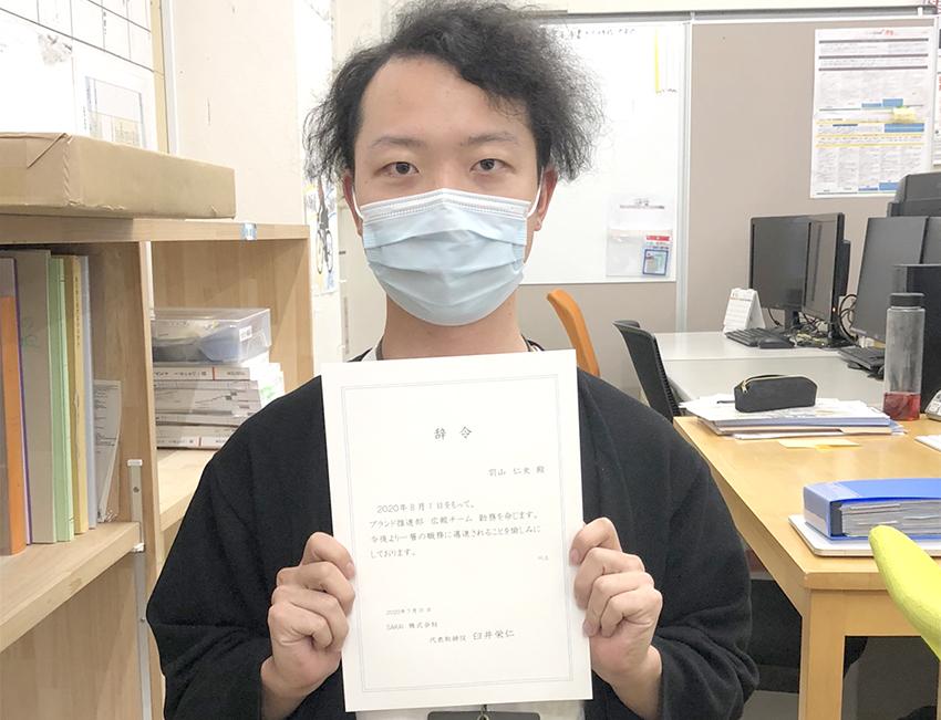 ブランド推進部広報チーム羽山 辞令|大分の工務店 SAKAI株式会社採用情報ブログ