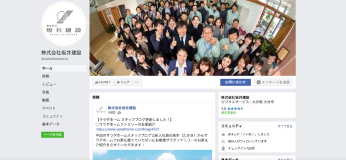 SAKAI株式会社のFacebook トップページ