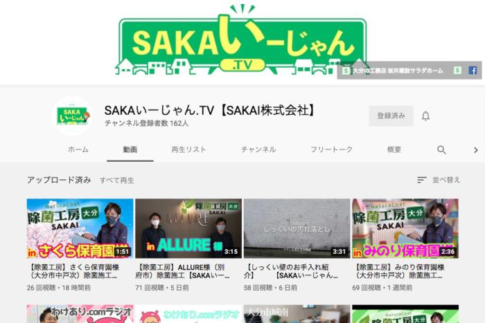 SAKAI株式会社のYoutubeチャンネル SAKAいーじゃん.TV トップページ
