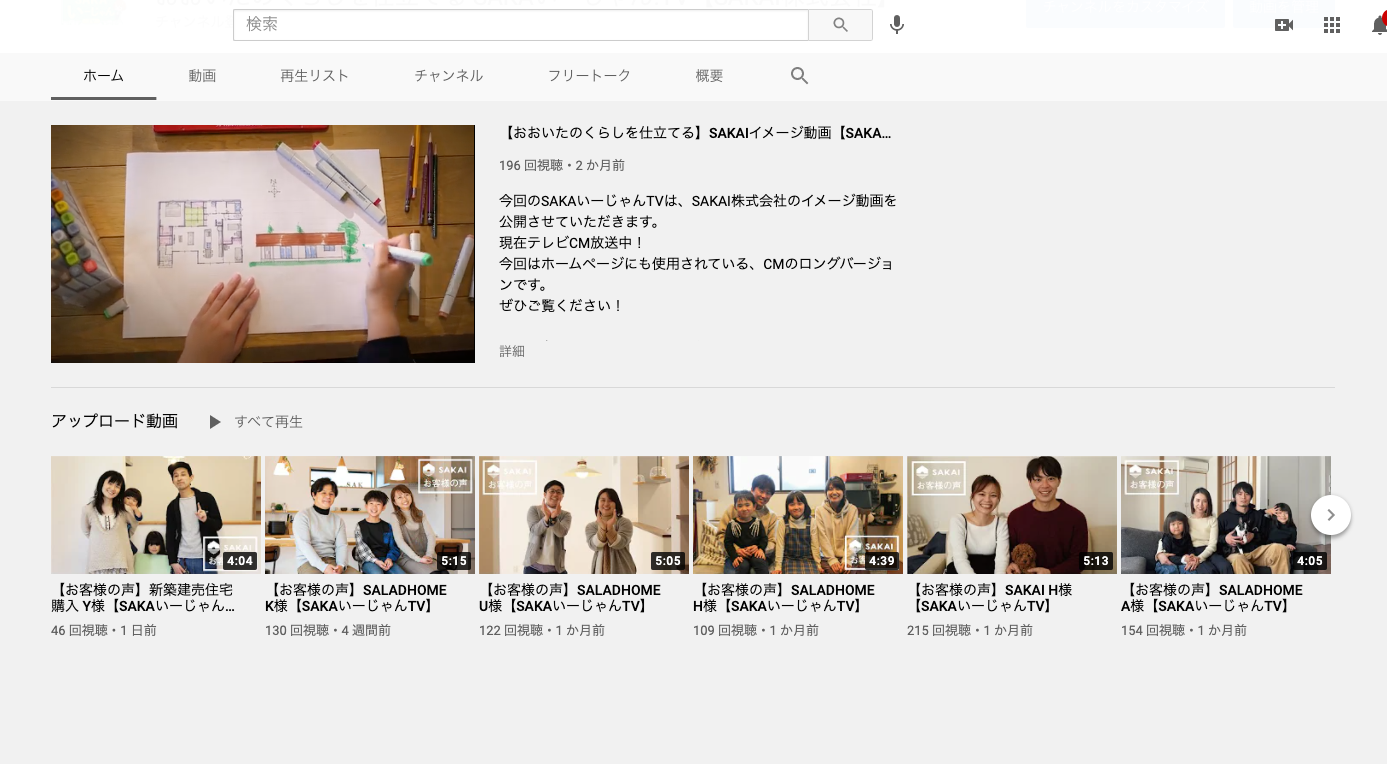 SAKAIのYou Tube活用|大分市の工務店 SAKAI採用情報ブログ