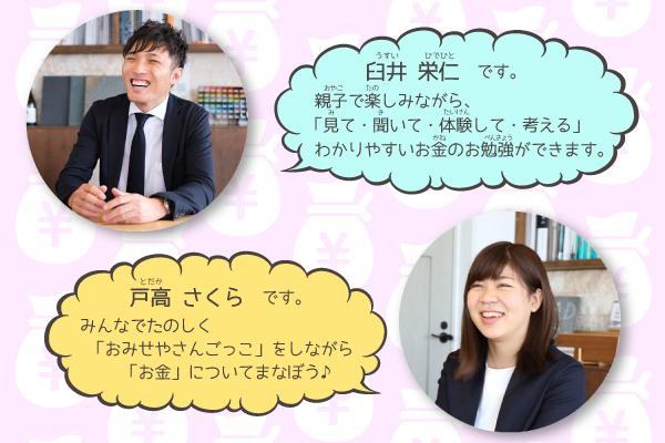 キッズマネースクール講師紹介