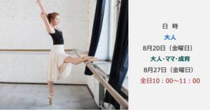 大人・ママの為のバレエストレッチ&ピラティス<br />成育体操教室体験会