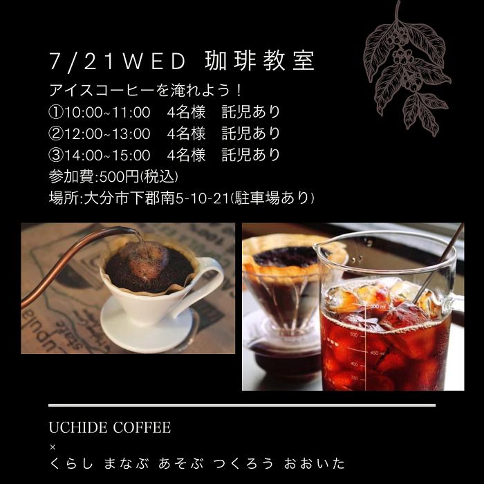 うちで珈琲のコーヒー教室 7月21日