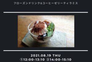 【うちで珈琲の簡単コーヒーデザート教室!】