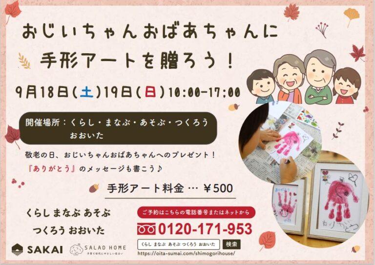 【敬老の日】おじいちゃん、おばあちゃんに手形アートを贈ろう!