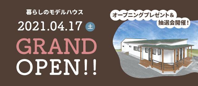 くらし・まなぶ・あそぶ・つくろう おおいた|SAKAIが大分市下郡に新しくモデルハウスが完成。2021年4月17日オープン