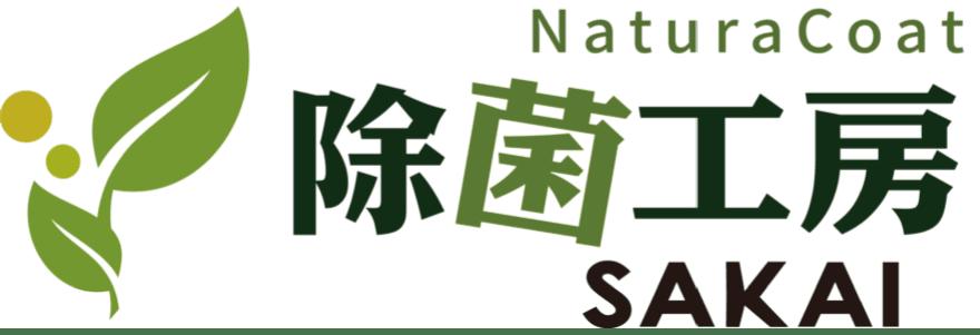 NaturalCoat 除菌工房 SAKAI