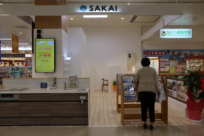 SAKAIゆめタウン別府店