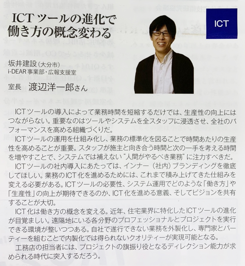 新建ハウジングにICTツール活用の取り組みを掲載していただきました。|SAKAI株式会社メディア掲載情報