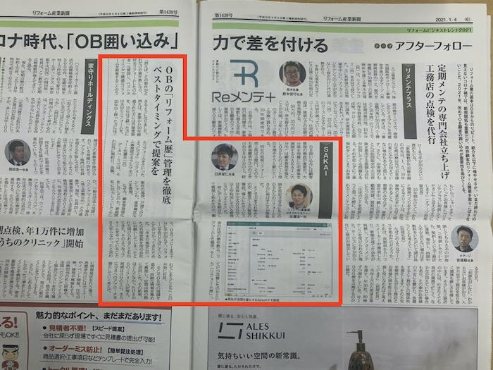 リフォーム産業新聞にSAKAIの取り組みを取り上げていただきました。