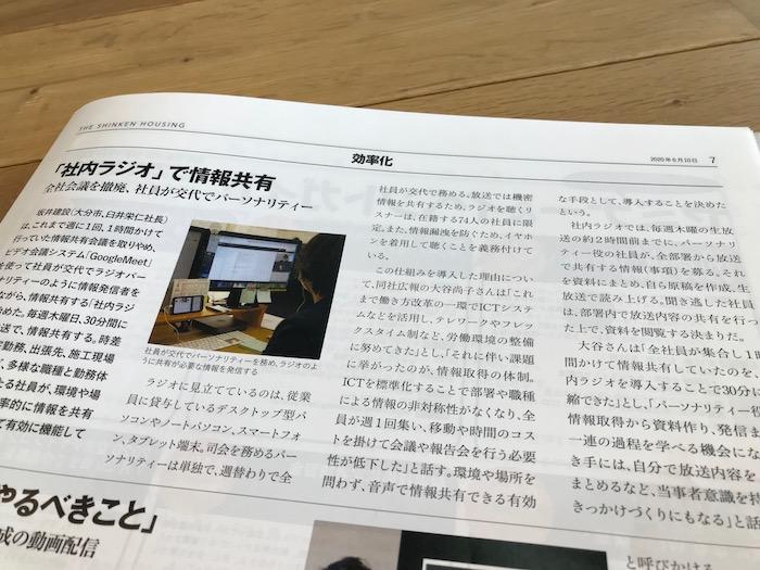 新建ハウジングに社内情報共有の取り組みが紹介されました!|大分の工務店 SAKAI株式会社 メディア掲載情報