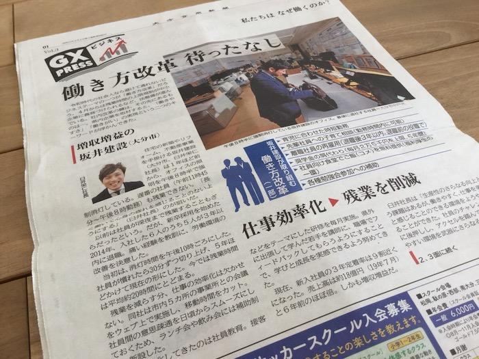 大分合同新聞にてSAKAIの働き方改革について掲載
