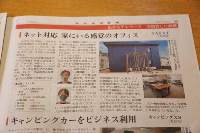 SAKAIのコワーキングスペースを大分合同新聞に取り上げていただきました。