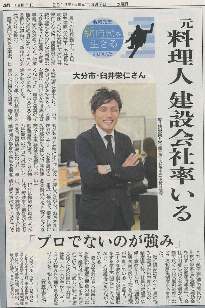 大分合同新聞|SAKAI株式会社 新社長 臼井栄仁について取材されました|SAKAI株式会社