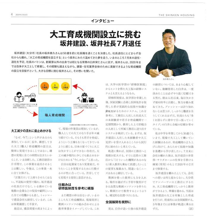 新建ハウジングに坂井社長の大工育成機関設立の記事掲載