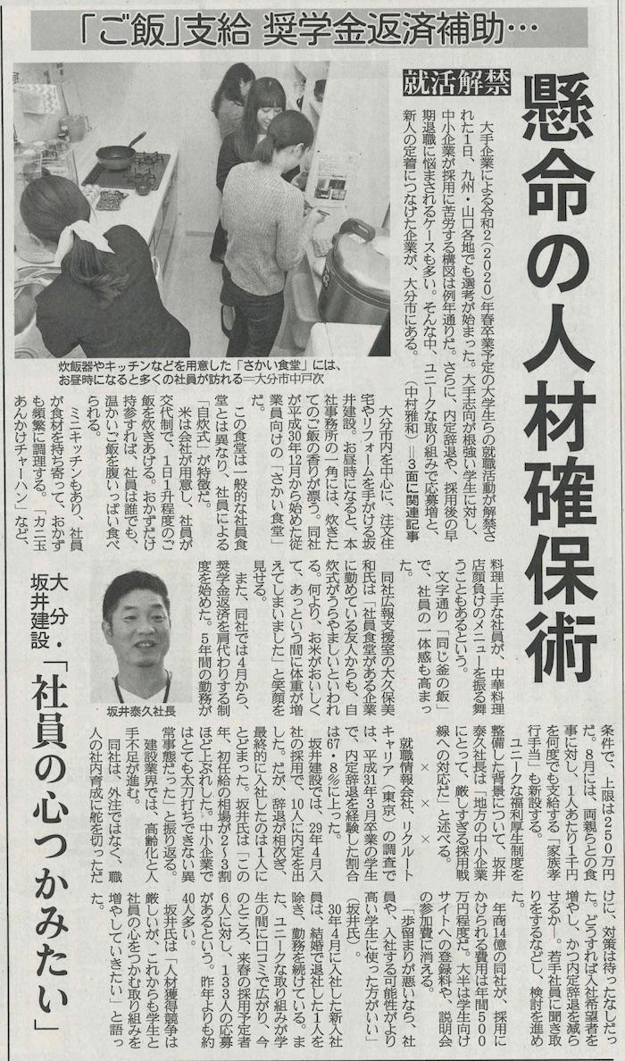 産経新聞にて坂井建設の福利厚生が紹介されました|SAKAI株式会社