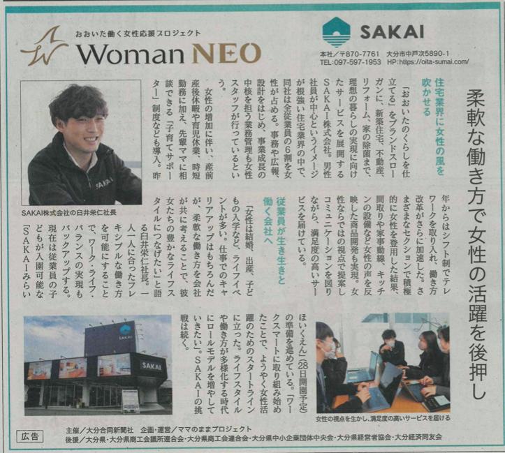 大分合同新聞Woman NEOに掲載していただきました。