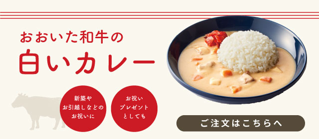 SAKAIのカレー「おおいた和牛の白いカレー」公式オンラインショップ