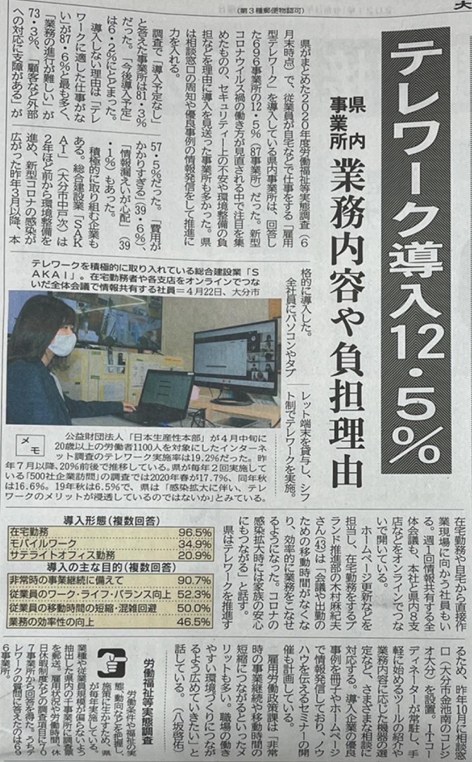 SAKAIのテレワーク取材記事
