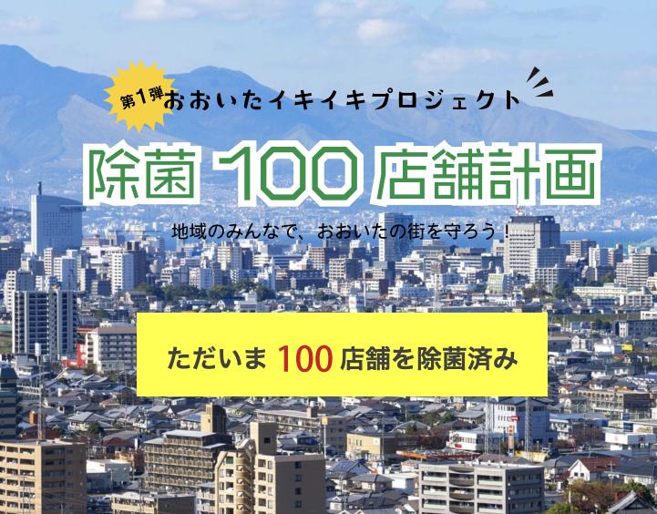 100店舗除菌達成|おおいたいきいきプロジェクト除菌100店舗計画