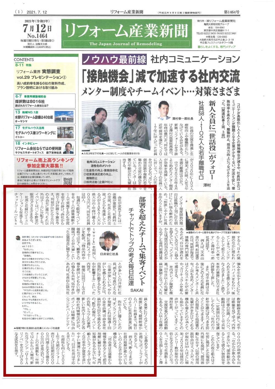イベントの取り組みがリフォーム産業新聞社に掲載されました!|大分のくらしを仕立てる SAKAI株式会社