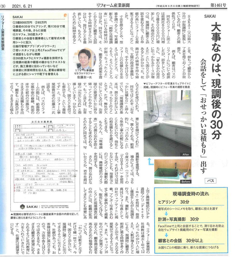 大分の工務店SAKAIの取り組みがリフォーム産業新聞社に掲載されました!