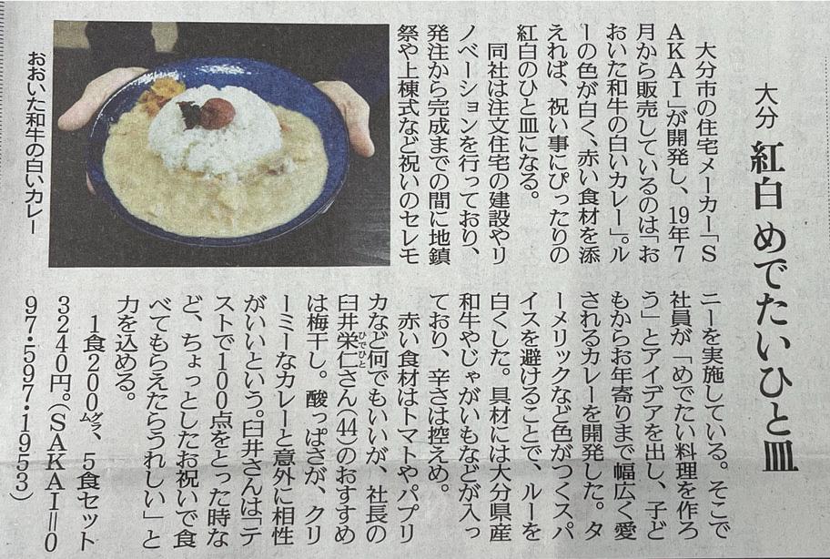 「おおいた和牛の白いカレー」読売新聞社 紙面掲載