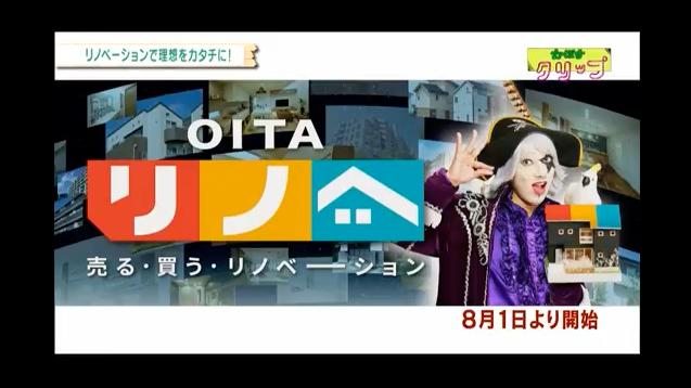 新事業OITAリノベがOBSかぼすタイム内で放送されました!