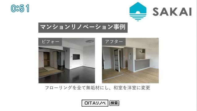 大分リノベ SAKAIのマンションリノベーション事例