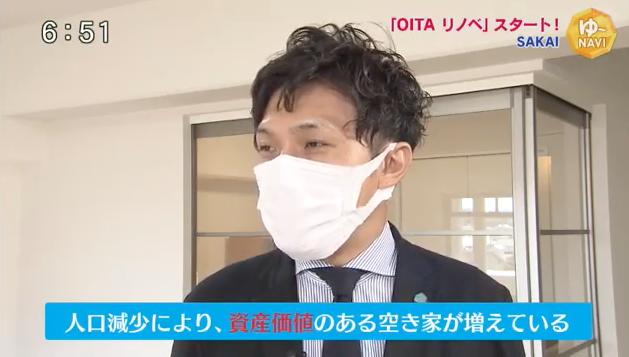 新事業OITAリノベがTOSゆ〜NAVI内で放送されました!