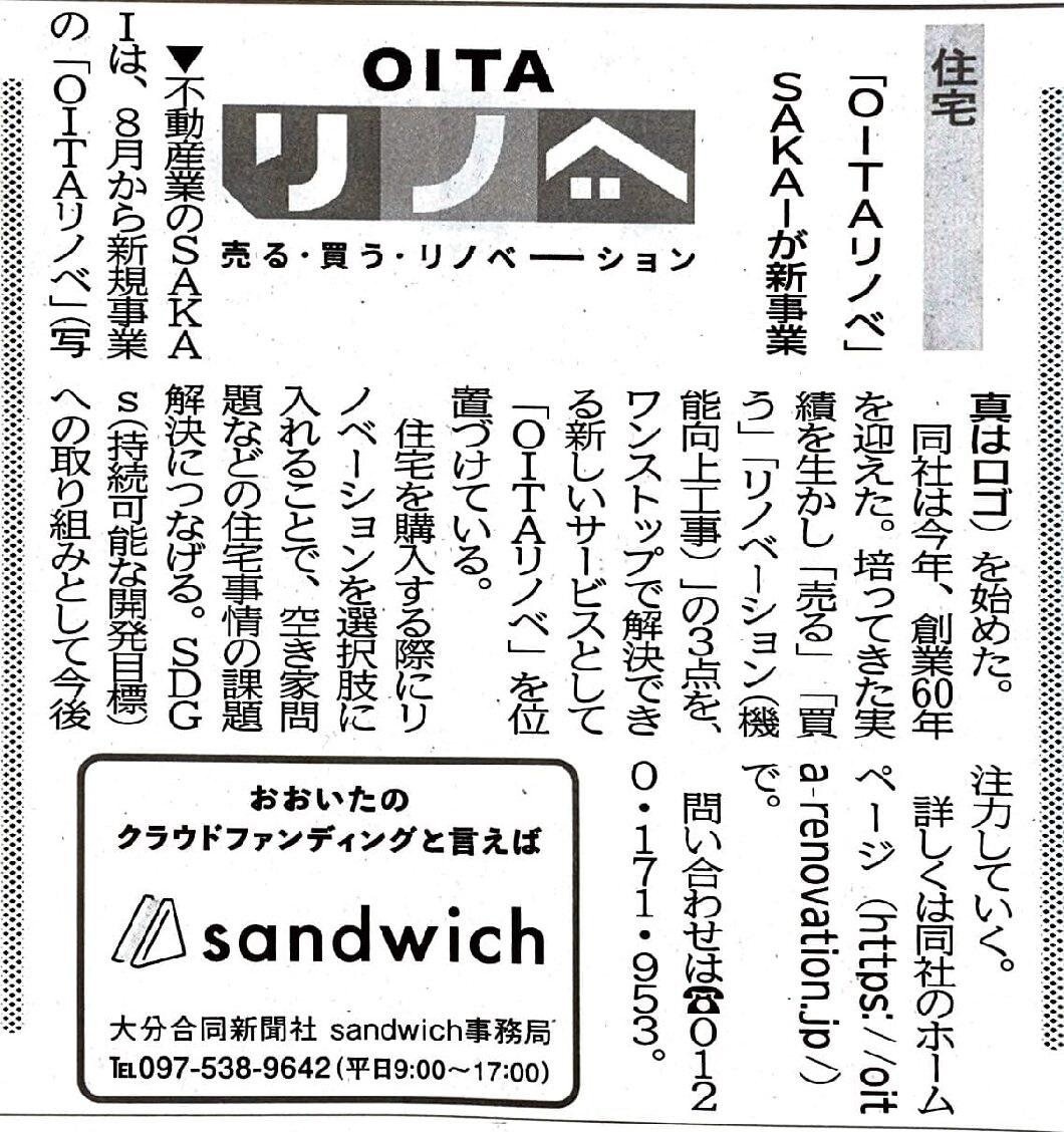 新事業OITAリノベが大分合同新聞に掲載されました!